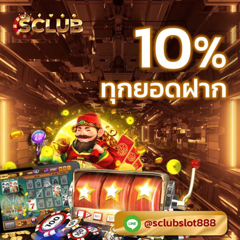 sclub โปรโมชั่น10%