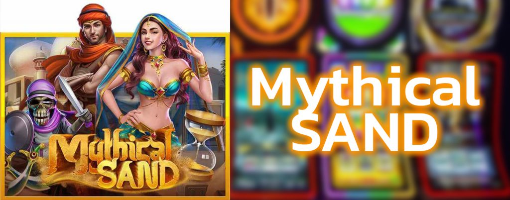 Mythicalsand-review